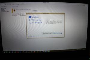 windows10upgrade01