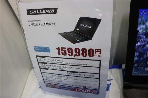 dospara-1130016