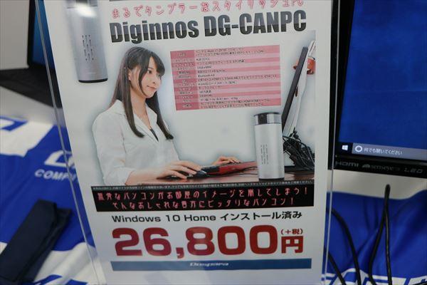 dospara-1130099