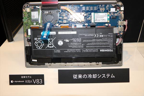 dynabook-v014